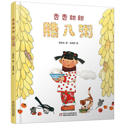 中国红绘本系列 香香甜甜腊八粥