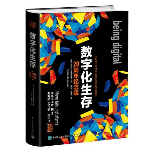 数字化生存(20周年纪念版)(精装)