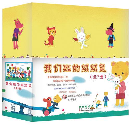 我们班的绒绒兔(套装共7册 附情景游戏角色扮演小舞台+形象卡)