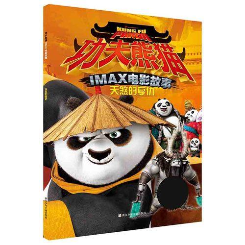 功夫熊猫IMAX电影故事:天煞的复仇