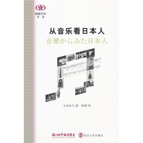 阅读日本书系 从音乐看日本人
