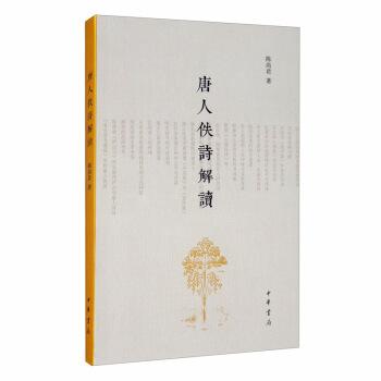 唐人佚诗解读
