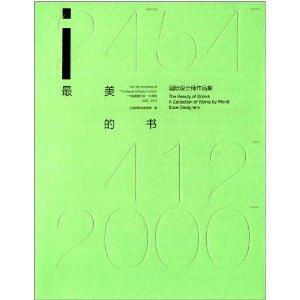 最美的书:国际设计师作品集(精装)
