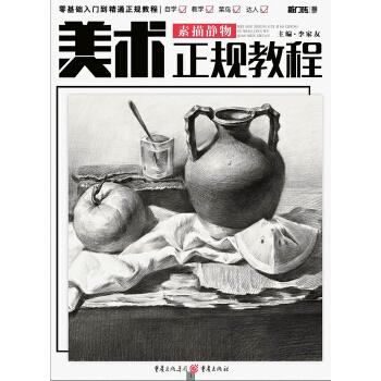 明暗关系等知识点;第二章节是单体训练,包含了水果类,蔬菜类,陶瓷类