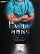 阿图医生(第2季)