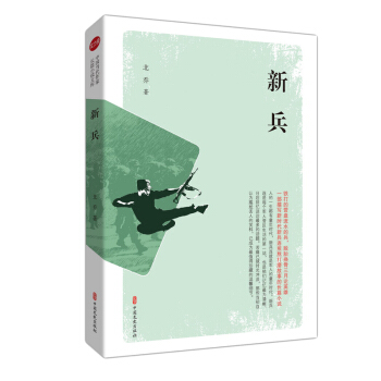 新兵(实力榜·中国当代作家长篇小说文库)
