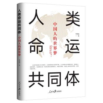 人类命运共同体:中国人的世界梦