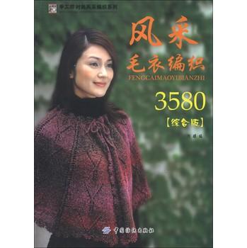 fun书 手工坊时尚风采编织系列:风采毛衣编3580(综合版)  作  者:阿瑛