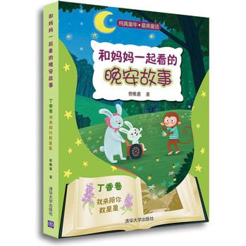 纯真童年·最美童话·和妈妈一起看的晚安故事(丁香卷):我来陪你数星星