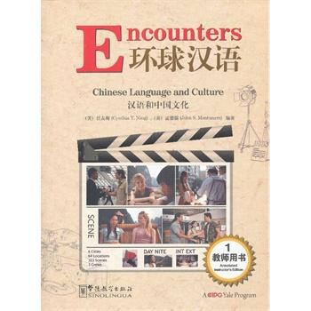 环球汉语 教师用书 1