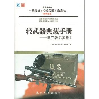 轻武器典藏手册——世界著名步枪.Ⅰ(电子书)