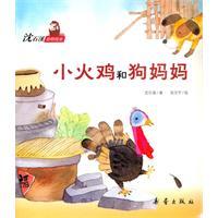 小狗简笔画ji-沈石溪动物绘本 小火鸡和狗妈妈