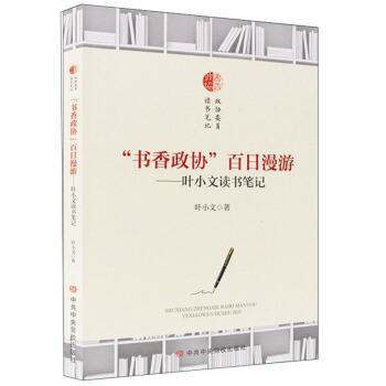 书香政协百日漫游--叶小文读书笔记