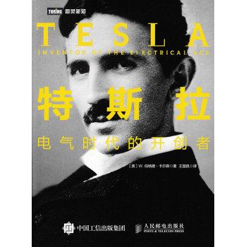 特斯拉:電氣時代的開創者