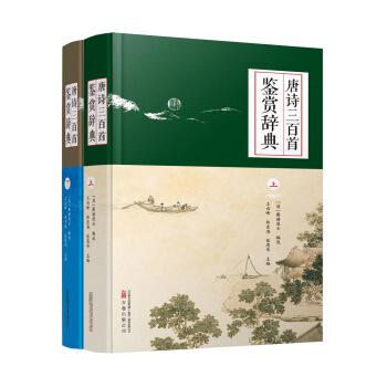 唐诗三百首鉴赏辞典(全2册)