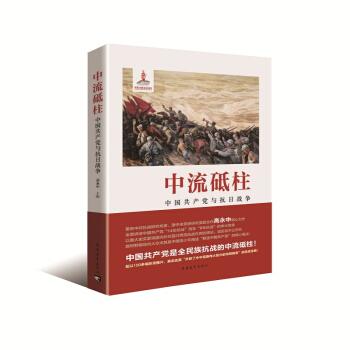 中流砥柱:中国共产党与抗日战争(精装)