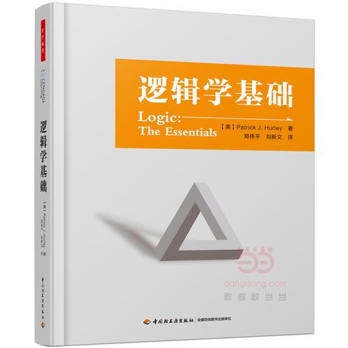 逻辑学基础(万千教育)