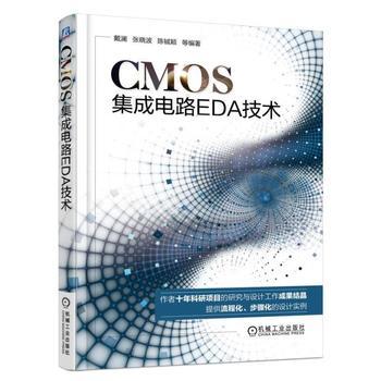 CMOS集成电路EDA技术