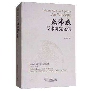 戴炜栋学术研究文集/中国知名外语学者学术研究丛书