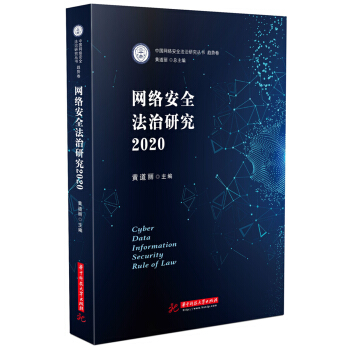 网络安全法治研究2020