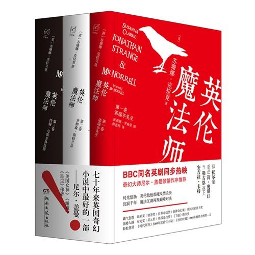 英伦魔法师(全3册)