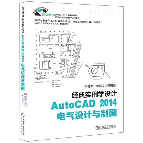经典实例学设计——autocad