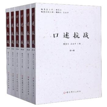 口述抗战(共6册)