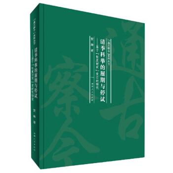 清季科举的展期与停试--基于制度时间变迁的研究(精)/通古察今系列丛书
