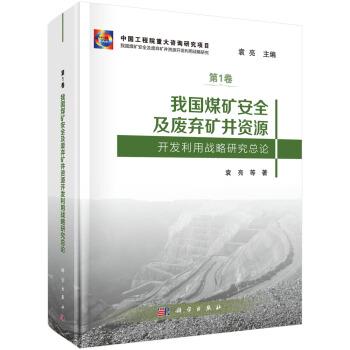 我国煤矿安全及废弃矿井资源开发利用战略研究总论