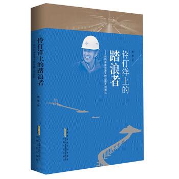 伶仃洋上的踏浪者:林鸣和港珠澳大桥岛隧工程团队