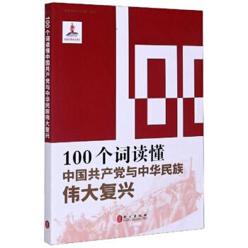 100个词读懂中国共产党与中华民族伟大复兴/读懂中国共产党丛书