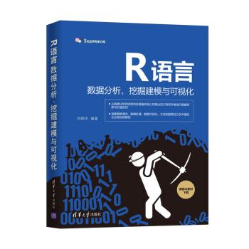 R语言数据分析、挖掘建模与可视化