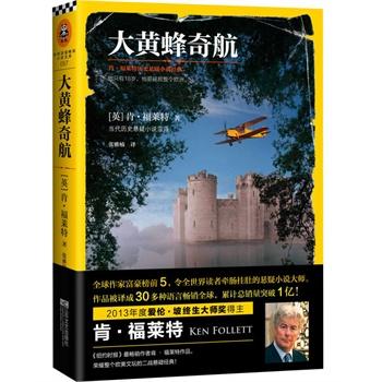 大黄蜂奇航:肯•福莱特历史悬疑小说经典