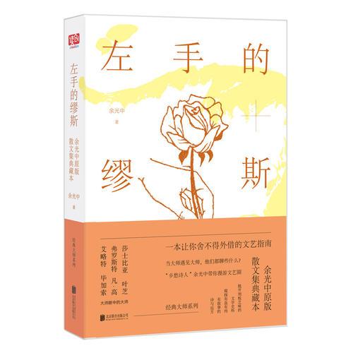 左手的缪斯:余光中原版散文集典藏本