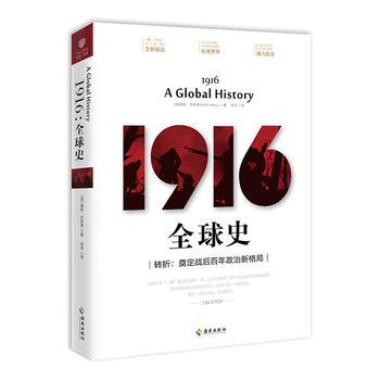 1916:全球史