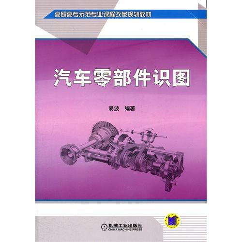 签:汽车与交通运输汽车结构部件&