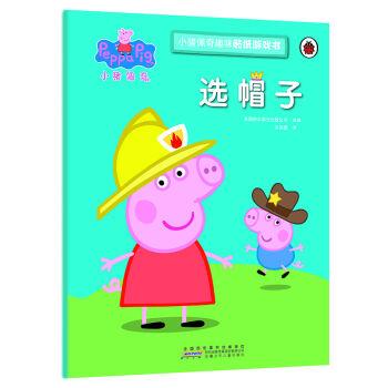 选帽子/小猪佩奇趣味贴纸游戏书