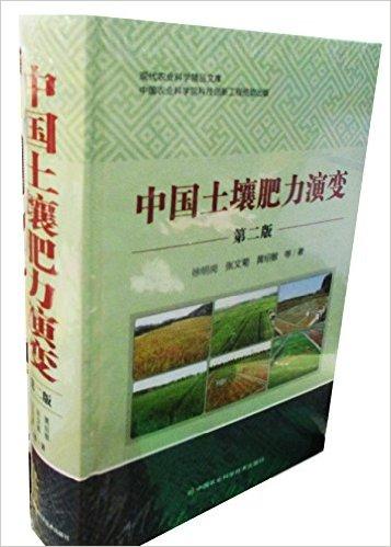 中国土壤肥力演变(第二版)