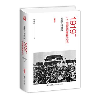 1919,一个国家的青春记忆:重返五四现场