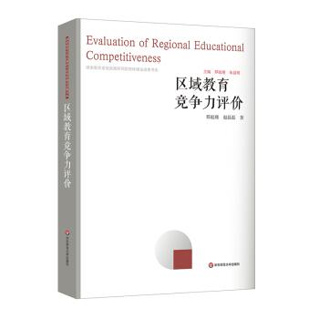 区域教育竞争力评价