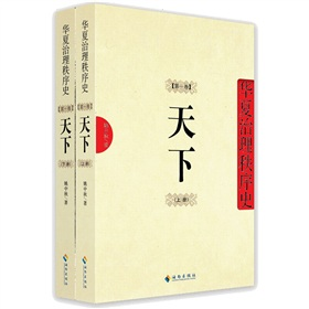 华夏治理秩序史(第1卷):天下(上下册)