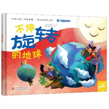 不停旋转的地球/绘本中国:科普启蒙