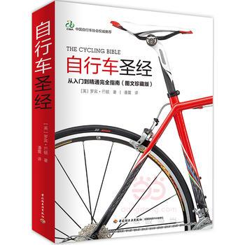 自行车圣经(精装)