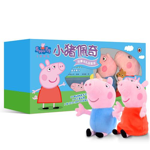 小猪佩奇礼品装(套装共20册 附佩奇+乔治正版玩偶)