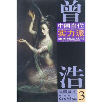 曾浩油画艺术(3)/中国当代实力派油画精品丛书