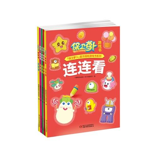 保卫萝卜 游戏书(共5册)(包括走迷宫、找不同、涂颜色、连连看、贴贴乐)