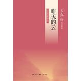 王鼎钧回忆录四部曲之1:昨天的云