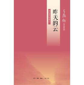 王鼎�x回���四部曲之1:昨天的云