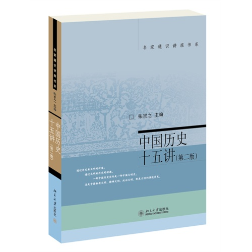 中国历史十五讲(第二版)