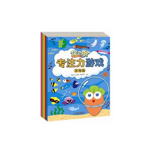 保卫萝卜 专注力游戏(共5册)(包括沙漠篇、天际篇、深海篇、丛林篇、雪地篇)